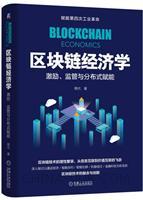 区块链经济学:激励、监管与分布式赋能
