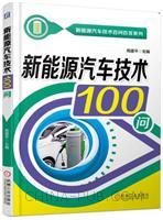 新能源汽车技术100问