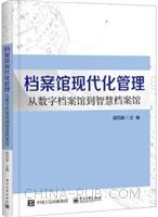 档案馆现代化管理:从数字档案馆到智慧档案馆
