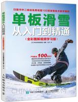 单板滑雪从入门到精通 全彩图解视频学习版