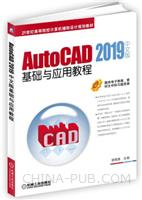 AutoCAD 2019中文版基础与应用教程