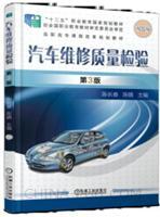 汽车维修质量检验 第3版