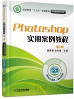 Photoshop实用案例教程 第3版
