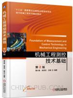 机械工程测控技术基础  第2版