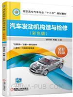 汽车发动机构造与检修(彩色版)