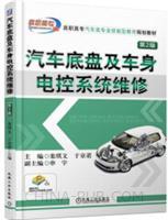 汽车底盘及车身电控系统维修 第2版
