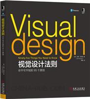 视觉设计法则:你不可不知的95个原则