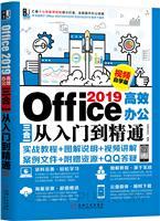 Office 2019高效办公三合一从入门到精通(视频自学版)