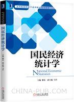 国民经济统计学