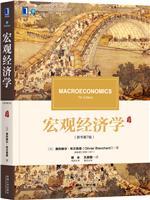 (特价书)宏观经济学(原书第7版)
