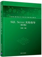 SQL Server实验指导(第4版)