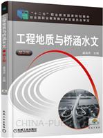 工程地质与桥涵水文 第2版