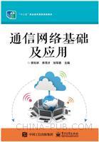 通信网络基础及应用