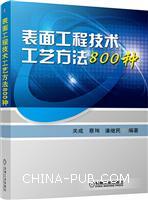 表面工程技术工艺方法800种