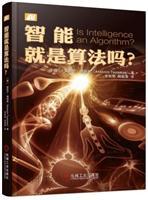 智能就是算法吗?