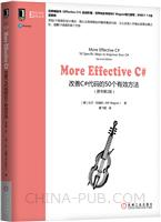 More Effective C#:改善C#代码的50个有效方法(原书第2版)