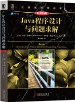 (特价书)Java程序设计与问题求解(原书第8版)