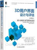 3D用户界面设计与评估(原书第2版)