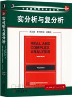 实分析与复分析(英文版・原书第3版・典藏版)