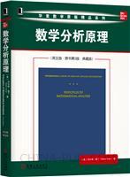 数学分析原理(英文版・原书第3版・典藏版)