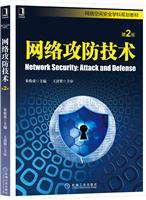 (特价书)网络攻防技术 第2版