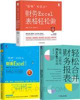 """[套装书]""""偷懒""""的技术:打造财务Excel达人+""""偷懒""""的技术2+轻松合并财务报表(3册)"""