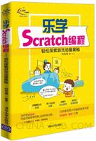 乐学Scratch编程-轻松探索游戏动画奥秘