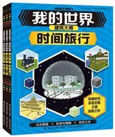 我的世界建筑大师(3册)