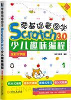 零基础看图学Scratch 3.0少儿趣味编程 (全彩大字版)