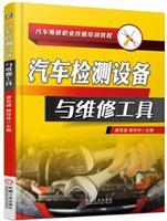 汽车检测设备与维修工具