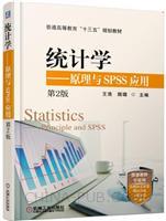 统计学 原理与SPSS应用 第2版