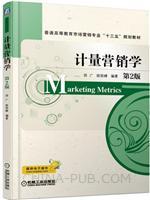 计量营销学  第2版
