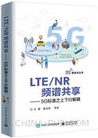 LTE/NR频谱共享――5G标准之上下行解耦