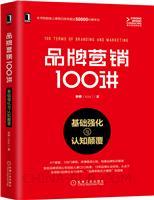 品牌营销100讲:基础强化与认知颠覆