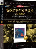 数据结构与算法分析――C语言描述(原书第2版)典藏版