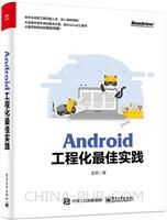 Android工程化最佳实践