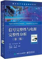 信号完整性与电源完整性分析(第三版)