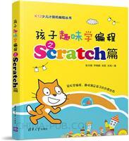孩子趣味学编程之Scratch篇