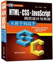 HTML+CSS+JavaScript网页设计与布局 从新手到高手