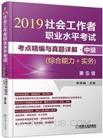 2019社会工作者职业水平考试考点精编与真题详解 中级(综合能力+实务)第5版