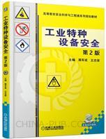 工业特种设备安全 第2版