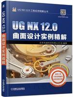 UG NX 12.0曲面设计实例精解