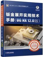 钣金展开实用技术手册(UG NX 12.0版)