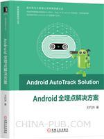 (特价书)Android全埋点解决方案
