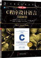C程序设计语言(第2版・新版)习题解答(典藏版)