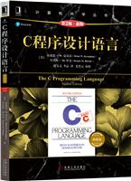 C程序设计语言(第2版・新版)典藏版
