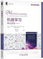 机器学习:算法视角(原书第2版)
