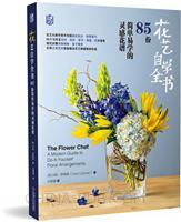 花艺自学全书:85份简单易学的灵感花谱