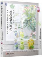 流光溢彩浮游花:手作40款植物漂浮标本 香氛