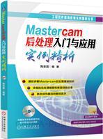 Mastercam后处理入门与应用实例精析